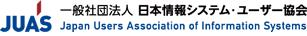 JUAS 一般社団法人日本情報システム・ユーザー協会