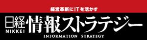 日経情報ストラテジー